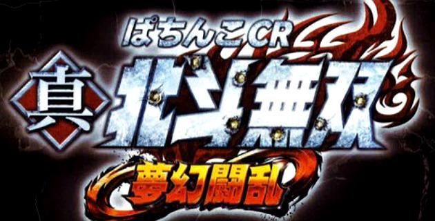 CR 真・北斗無双 夢幻闘乱(1/99)止め打ち手順