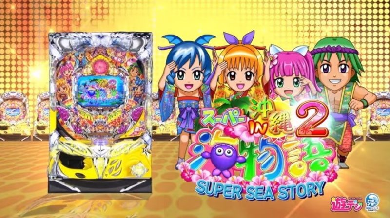 Pスーパー海物語沖縄2(設定付) 止め打ち手順