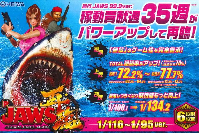 JAWS(ジョーズ)再臨 設定付 釘読み 止め打ち 設定差 ボーダーライン解説