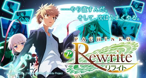 ぱちんこ リライト(Rewrite)(ライトVer) 止め打ち手順を紹介