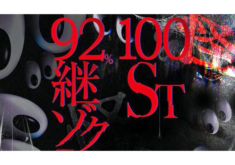 【玉増え】Pおばけらんど怪(1/319)止め打ち手順解説