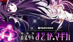 P劇場版魔法少女まどか☆マギカ(1/319) 止め打ち手順解説