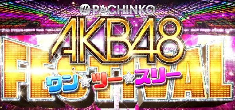 P AKB48-3誇りの丘 甘デジ(1/99) 釘読み 止め打ち ボーダー 機種解説