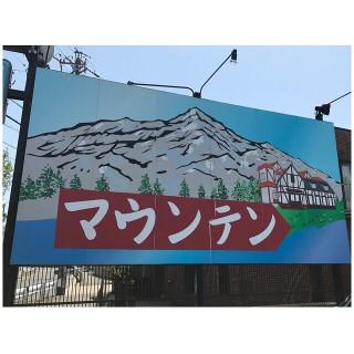 【地獄】名古屋が世界に誇る!喫茶マウンテン食レポ(閲覧注意)