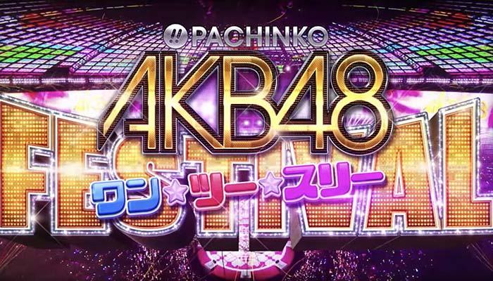 ぱちんこAKB48 ワン・ツースリー!!フェスティバル 釘読み 止め打ち ボーダー 機種解説
