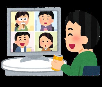 オンライン飲み会の始め方 それに伴う注意点