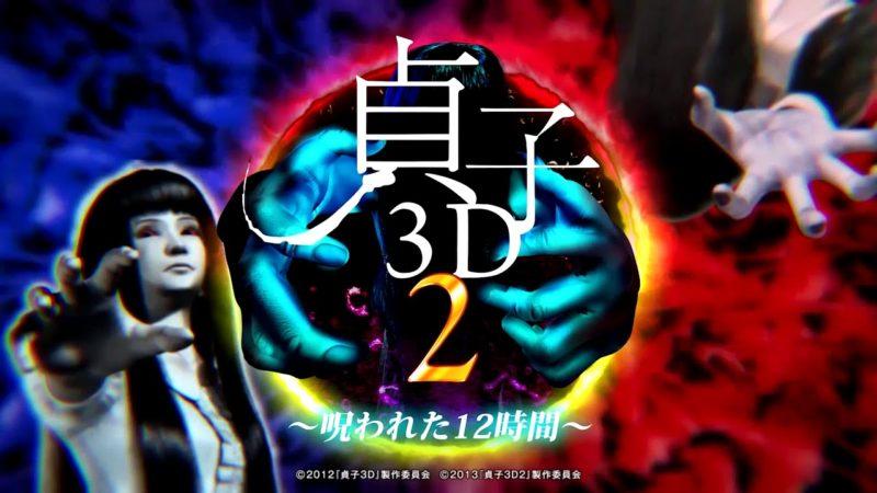 貞子3D2~呪われた12時間~ 釘読み 止め打ち ボーダー 遊タイム天井期待値解説