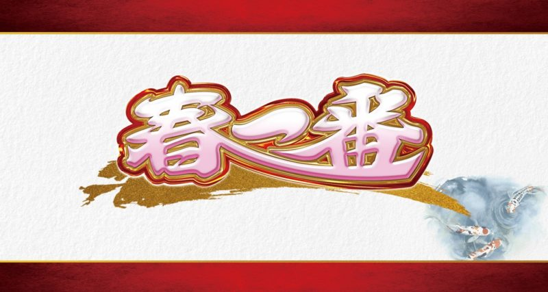 春一番恋絵巻 1/319 釘読み 止め打ち ボーダー 遊タイム天井期待値