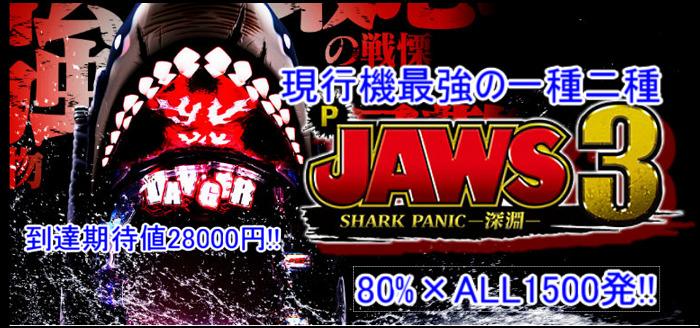 P JAWS3(ジョーズ3)SHARK PANIC~深淵~ 釘読み 止め打ち ボーダー 遊タイム天井期待値解説